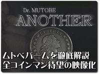 mutobe-another