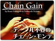 chain-gain