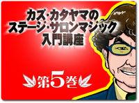 katayama-5
