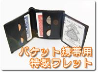 3-wallet