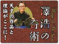 sawa-book