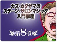 katayama08