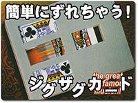 zig-zag-card