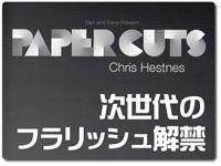 paper-cuts