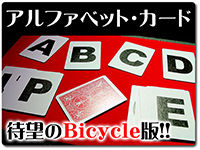alphabet-card-bicycle