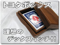 toyota-box