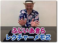 fuji-recture-memo2