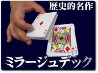 mirage-deck