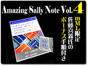 amazing-sally-note-4