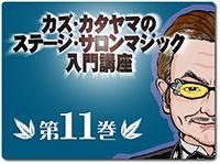 katayama11