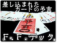 ff-deck