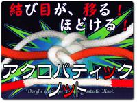 acrobatic-knot