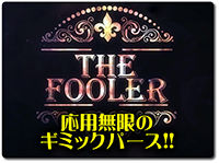 fooler
