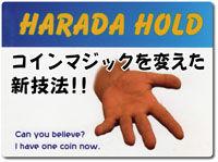 harada-hold