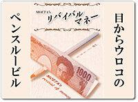 revival-money
