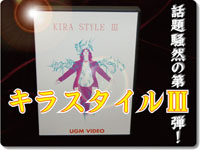 キラ・スタイル3