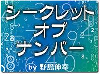 secret-of-number