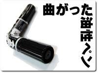 bend-pen
