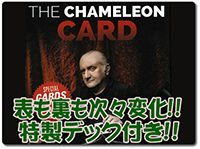 the-chameleon-card