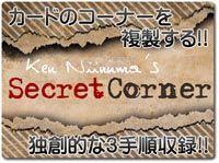 secret-corner