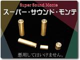 スーパー・サウンド・モンテ