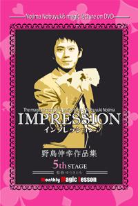 Impression_5th