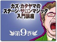 katayama09