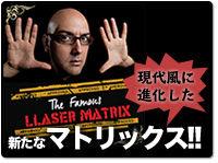 the-famous-llaser-matrix