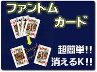 fantom-card