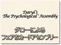 psychological-assembly