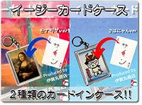easy-card-case