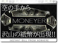 moneyer