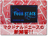 four-stack