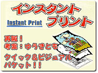 instant-print-re