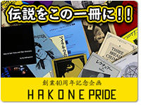 hakone-pride