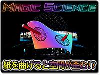 magic-science