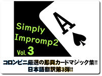 simply-impromp2-3