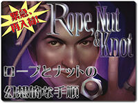 rope-nut-knot-re
