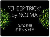 cheep_trick