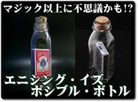anything-bottle