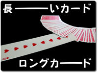 loooong-card
