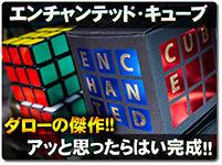 enchanted_cube