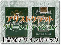 aristocrat-green