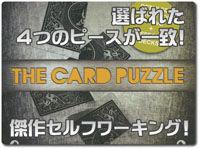 card-puzzle