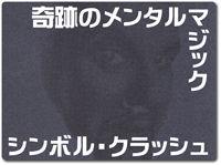symbol-clash