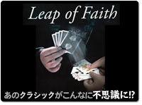 leap_of_faith