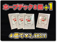 hope-deck-3plus1