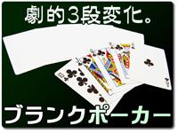 blank-poker