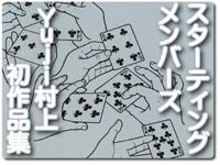 starting-m