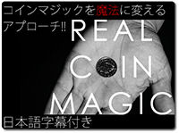 real-coin-magic